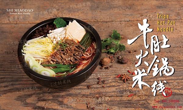 牛肚火锅米线